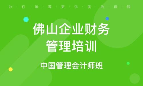 中國管理會計師班