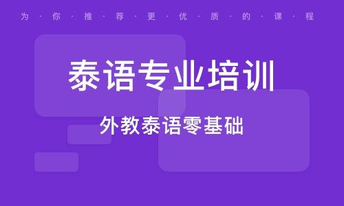 上海泰语专业培训