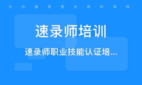 上海速錄師培訓機構