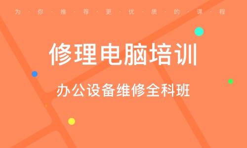 北京修理电脑培训