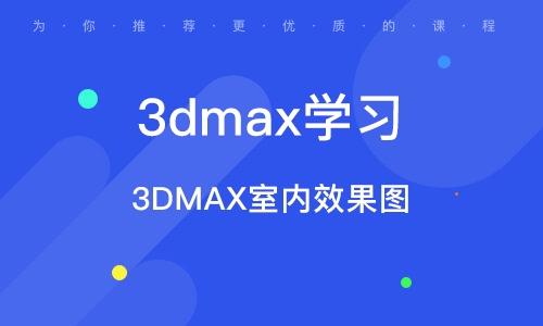 3DMAX室內效果圖