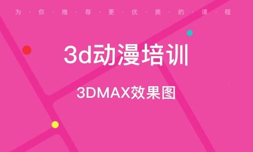 3DMAX效果圖