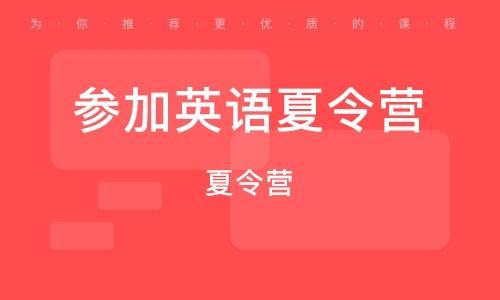 天津参加英语夏令营