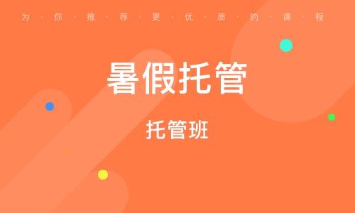 天津暑假托管