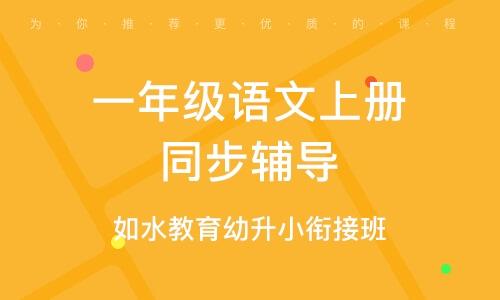 武汉一年级语文上册同步指导