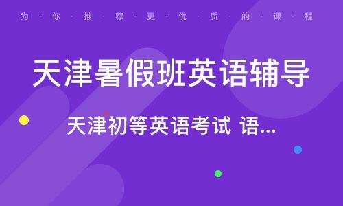 天津暑假班英语辅导