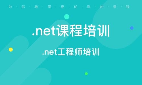 深圳.net工程師培訓