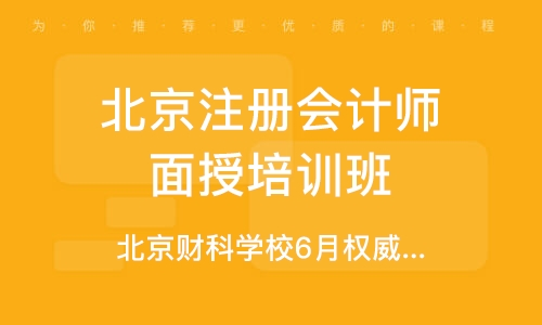 北京注册会计师面授培训班