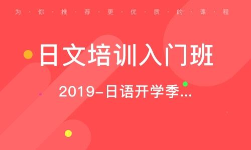 2020-日語開學季精品課程