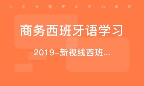 南京商务西班牙语学习