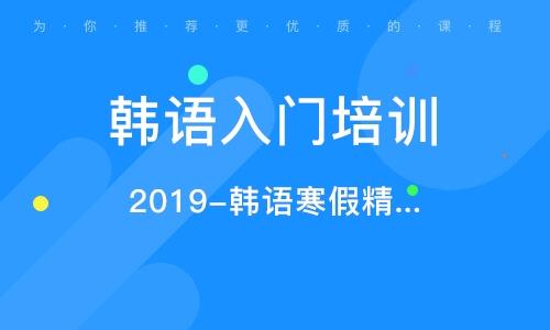 南京韩语入门培训机构