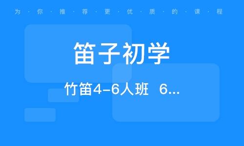 竹笛4-6人班  6-7級