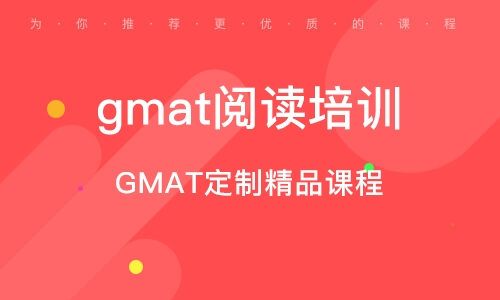 GMAT定制精品课程