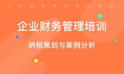 哈尔滨企业财务管理培训课程