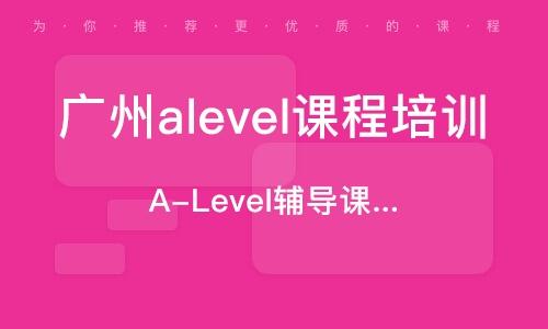 广州alevel课程培训