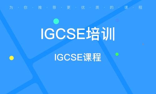 广州IGCSE培训学校