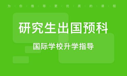 广州研究生出国预科