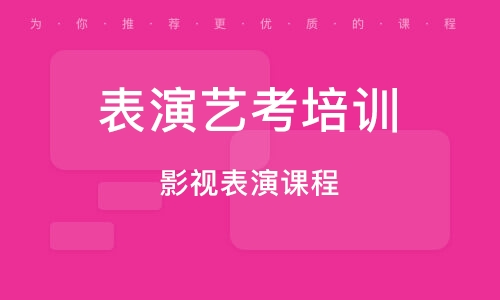 廣州表演藝考培訓