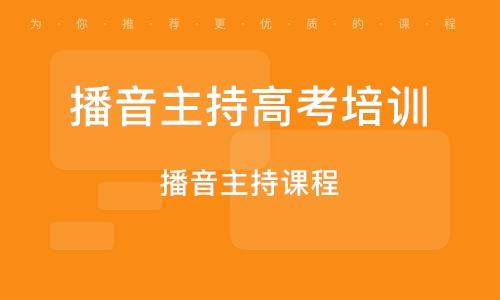 广州播音掌管高考培训中间