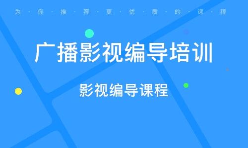 廣州廣播影視編導培訓