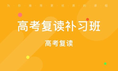 广州高考复读补习班