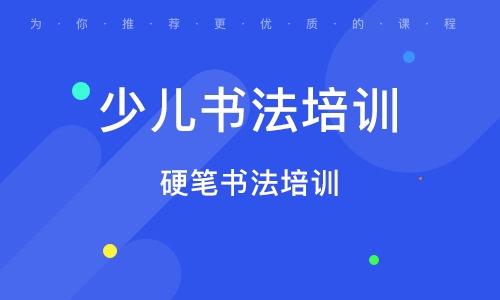 广州少儿书法培训班