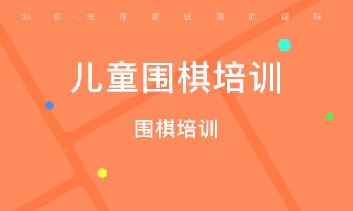 广州儿童围棋培训班