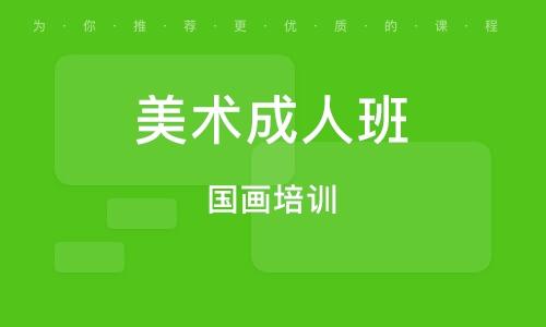 广州美术成人班