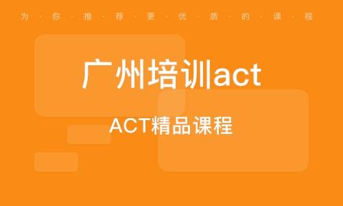 廣州培訓班act