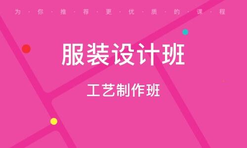 天津工藝制作班
