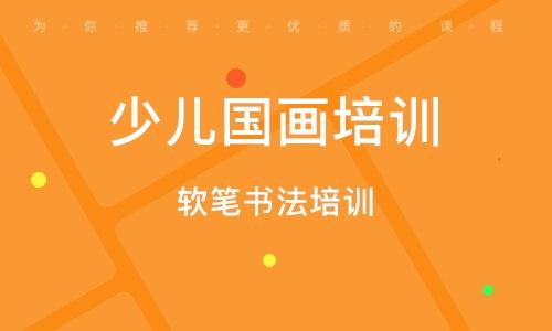 广州少儿国画培训