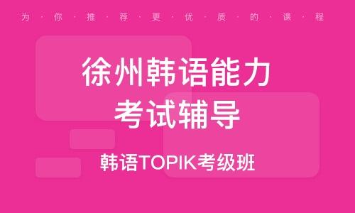 韓語TOPIK考級班