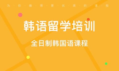 徐州全日制韓國語課程