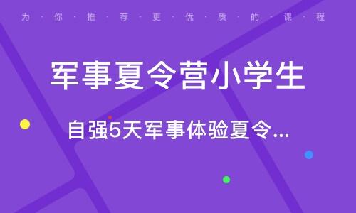武漢自強5天軍事體驗夏令營