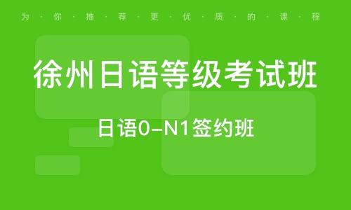 徐州日语等级考试班