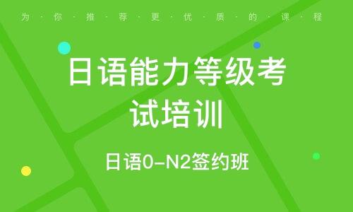 徐州日语能力等级考试培训