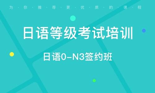 徐州日语等级考试培训学校