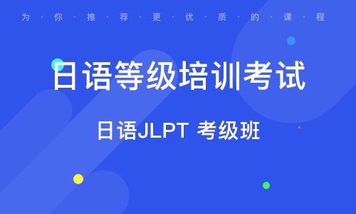 徐州日语等级培训考试