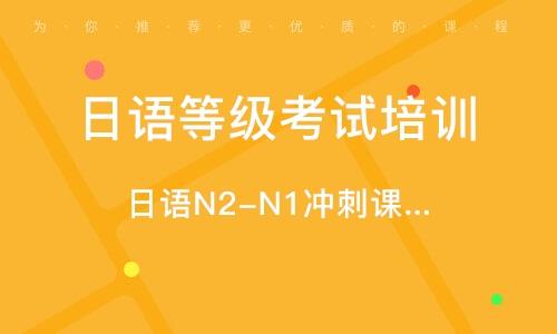 徐州日语等级考试培训机构
