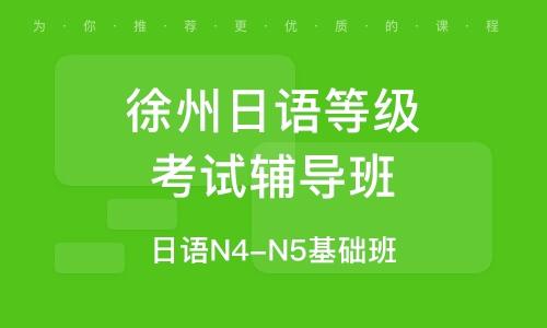 徐州日语等级考试辅导班