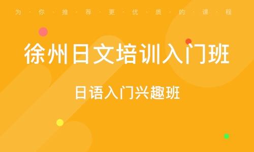 徐州日文培训入门班