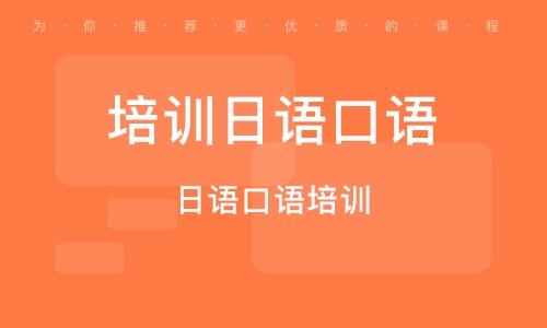 徐州培训日语口语