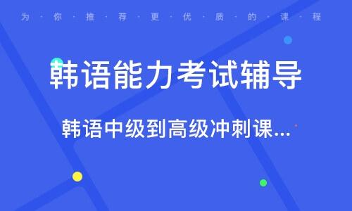 徐州韩语能力考试辅导