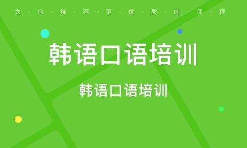 徐州韩语口语培训