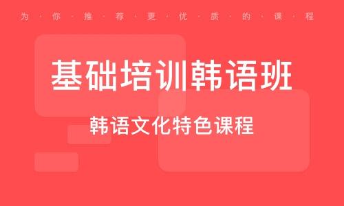 徐州基础培训韩语班