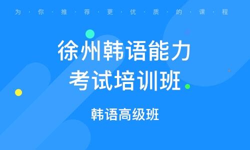 徐州韓語能力考試培訓班