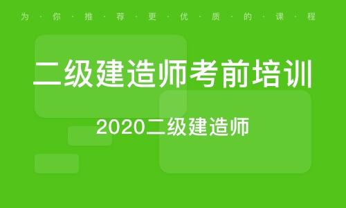 2020二级建造师