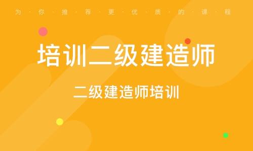 广州培训二级建造师