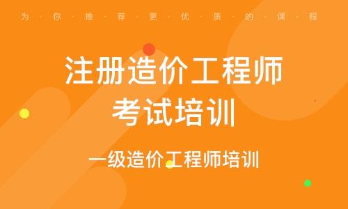 广州注册造价工程师考试培训