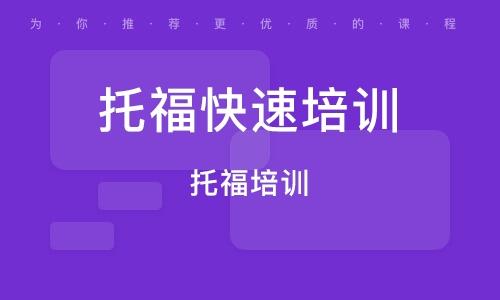 广州托福快速培训